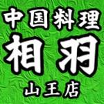 山王店Facebookページ