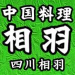 四川相羽Facebookページ