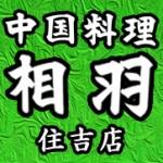 住吉店Facebookページ