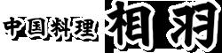 名古屋に3店舗 中国料理 相羽
