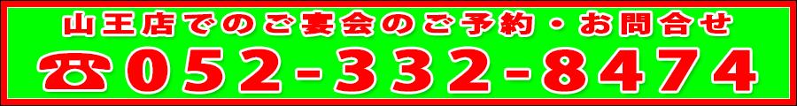 相羽山王店へ電話する