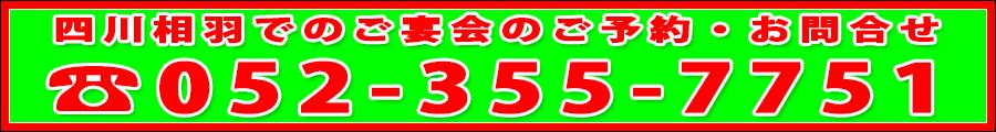 四川相羽へ電話する